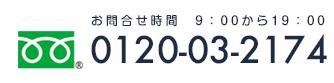 0120-03-2174